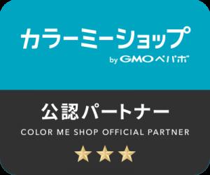 カラーミーショップオフィシャル取次店