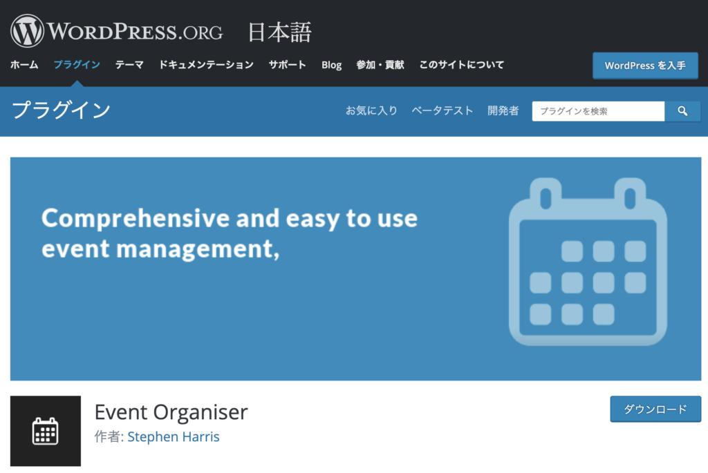 WordOPress カレンダープラグインEvent Organiser