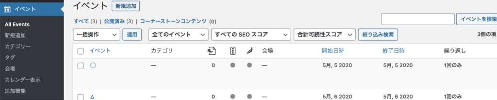 Event Organiser、イベントの新規追加画面