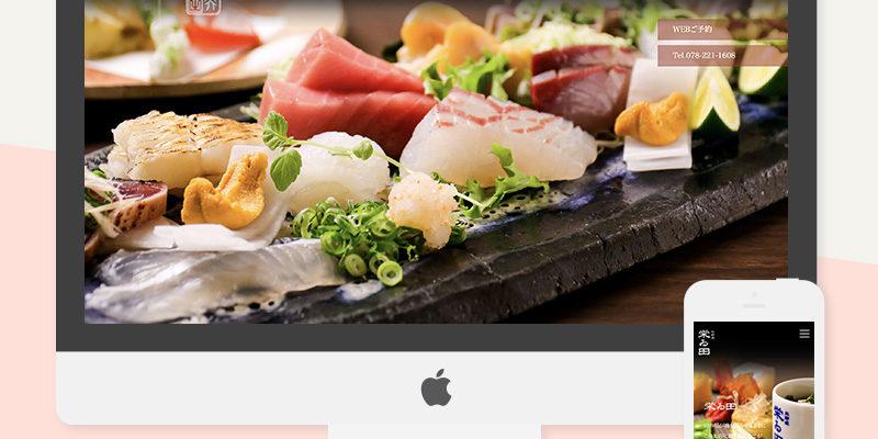 ミシュラン掲載店の日本料理店「北野坂栄ゐ田様」