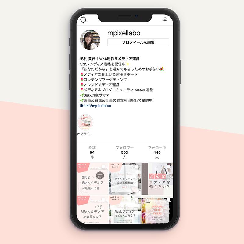 instagramデザイン