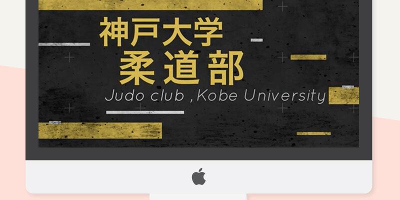 神戸大学柔道部新入部員歓迎プロモーションビデオ